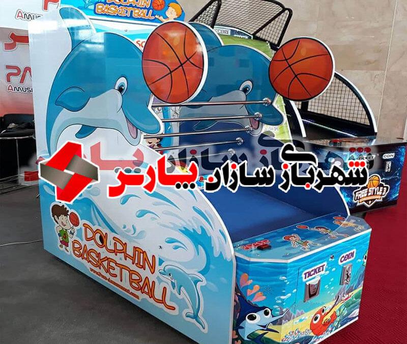 بسکتبال کودک دلفین
